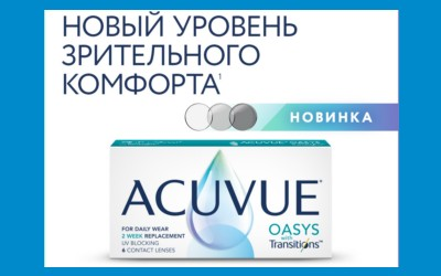 Новинка! Acuvue Oasys with Transitions